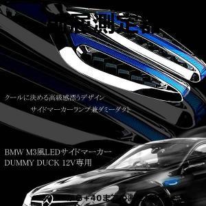 車用品 BMW M3風 LEDサイドマーカー 左右 ブルー ダミーダクト 12V専用 外装 スポーツカー 軽キャン 車中泊 KZ-SIMKER 即納|kasimaw