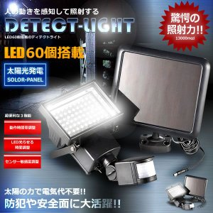 LED60個搭載 ディテクトライト 人感センサー搭載 太陽光パネル ソーラー 動作時間 センサー敏感度 調整 照明 防犯 KZ-DETECT  即納|kasimaw