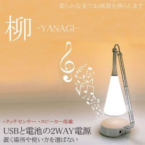LED スタンドライト 柳 -YANAGI- USB給電 電池 2WAY タッチセンサー搭載 スピーカー搭載 インテリア KZ-YANAGI 予約|kasimaw