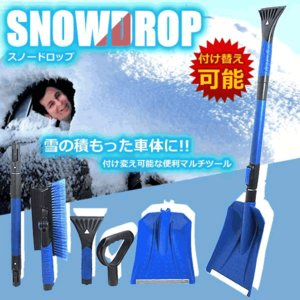 雪かきスコップ 簡単除雪 スコップ スクレーパー マルチツール ブラシ 付け替え自由 雪 KZ-YOUKI 予約|kasimaw