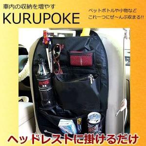車載 収納 ポケット 取付簡単 小物入れ 大容量 シートバック 旅行 車中泊 軽キャン KURUPOKE|kasimaw