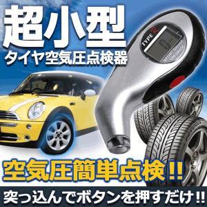 小型 デジタル タイヤ 空気圧点検 TPMS 車内常備品 メンテナンス ツーリング 事故防止 燃費向上 タイヤゲージ 軽キャン 車中泊 KZ-MINITPMS 即納|kasimaw