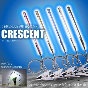 LED24個搭載 デスク クレッセント 照明 ライト フレキシブル 角度調節 クリップ式 USB KZ-CRESCENT 即納|kasimaw
