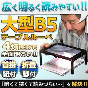 広範囲が明るく見やすい!! 大型B5サイズ LED ライト付 卓上 テーブル ルーペ 6倍 拡大鏡 虫眼鏡 KZ-TLOUPE 即納|kasimaw