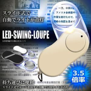 LED搭載 スライド式 スィングルーペ 携帯 ライト 虫めがね 拡大鏡 天眼鏡 文字 ポータブル 自動点灯 新聞 KZ-SWLOUPE 予約|kasimaw