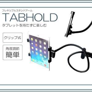 車載 スマホスタンド タブレット用 フレキシブルスタンド 角度調節 クリップ式 簡単取付 iPad mini KZ-TABHOLD  即納|kasimaw