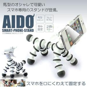馬型 スマホ専用 スタンド 「 アイド 」  2色セット 口にくわえて固定 フレシキブル 携帯 アーム アンドロイド iPhone ホルダー KZ-AIDO 予約|kasimaw