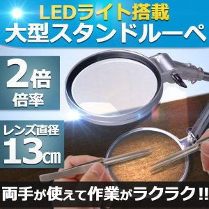 LED搭載 大型スタンド ルーペ  倍率2倍 両手が使える レンズ径13cm DIYツール 作業 工具 ディスプレイ 展示 製品検査 検品 ハンズフリー KZ-STANDL 即納|kasimaw