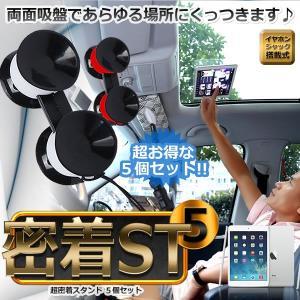 密着スタンド 5個セット iPad スマホ イヤホンジャック搭載 車内 動画鑑賞 メール 楽しむ カー用品 人気 おすすめ KZ-MICHAKU 予約|kasimaw