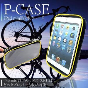 iPad mini タブレット用 防水ケース 自転車取付可能 サイクリング ナビ KZ-PCASE 予約|kasimaw