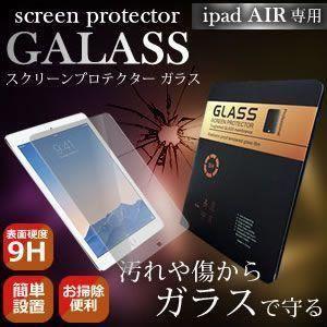 iPad AIR用 強化 保護 ガラス フィルム シールド 9H 簡単設置 汚れ 液晶 タブレット KZ-IPAGLASS 予約|kasimaw