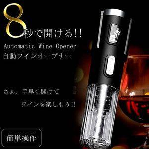 自動ワインオープナー コルク開け 簡単操作 電池式 KZ-WAIOP 予約|kasimaw
