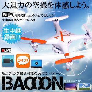 小型偵察機 バオーン カメラ付き ラジコン LIVE生中継 録画 空撮 写真 モニタリング操作 WIFI 3D 4羽 ドローソの兄 KZ-BAOOON 即納|kasimaw