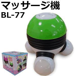 ブルブルふるえて 凝り固まった部分をマッサージ BL-77/F|kasimaw