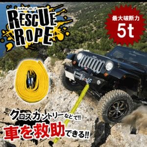 牽引ロープ カーロープ クロスカントリー カー用品 レスキューロープ 緊急 KZ-RSC20 即納|kasimaw