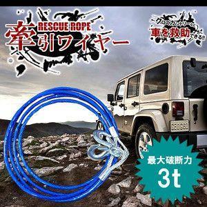 牽引 ワイヤーロープ カーロープ クロスカントリー カー用品 レスキューロープ 緊急 フック式 KZ-WRIOP 即納|kasimaw