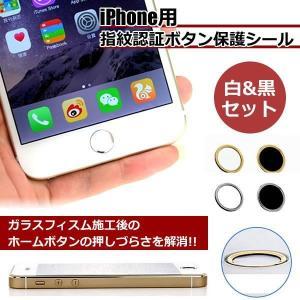 iPhone 指紋認証 ホームボタンシール 2枚セット 簡単取付 アクセサリー iPhone6 Plus KZ-SIMONS  即納|kasimaw
