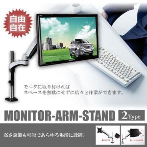 液晶 モニタアーム スタンド 高さ 角度調整可能 12インチ〜22.9インチ用 簡単設置 ディスプレイ パソコン KZ-MONIARM  即納 kasimaw