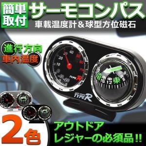 車載 サーモコンパス 温度計 方位磁石 ボールコンパス バイク用 船舶用 アナログ 車中泊 KZ-SAMOCON 予約|kasimaw