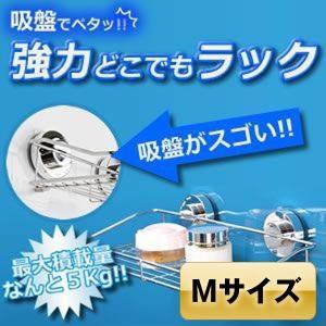 強力どこでもラック Mサイズ 吸盤 お風呂 キッチン 棚 置き場 簡単 便利 シャンプー 調味料 DOKOTUKU-M|kasimaw
