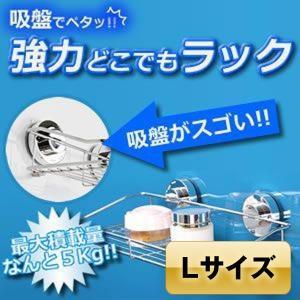 強力どこでもラック Lサイズ 吸盤 お風呂 キッチン 棚 置き場 簡単 便利 シャンプー 調味料 DOKOTUKU-L|kasimaw