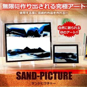 サンドピクチャー スタンドタイプ 3色 サンドアート インテリア 観賞用 置物 KZ-SANDSC 即納