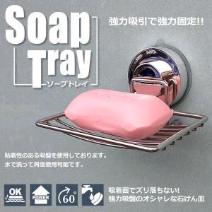 お風呂用 ソープトレイ 強力吸引 バス用品 水切り 石鹸 ホルダー 洗面所 お風呂 壁 ガラス タイル KZ-SORPTR 即納|kasimaw