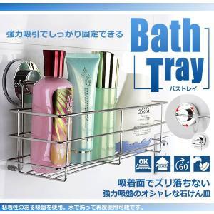 お風呂用 バス用品トレイ 強力吸引 シャンプー リンスー 水切り ホルダー 洗面所 お風呂 壁 ガラス タイル KZ-BATHTR 即納|kasimaw