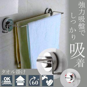 強力 吸着 タオル掛け 吸盤式 風呂場 キッチン バス用品 ホルダー 壁 ガラス タイル KZ-KYUBOY 予約|kasimaw