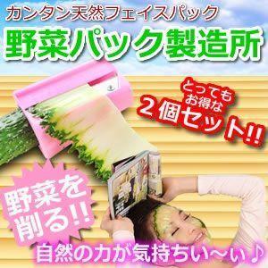 野菜 パック 製造所 女性 フェイス 顔 リラックス 癒し ベジタブル スライス KZ-YSPACK 予約|kasimaw