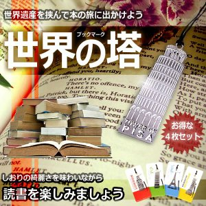 世界の塔 ブックマーク 4枚セット 読書 しおり 自由の女神 エッフェル塔 ピサの斜塔 ビッグベン おしゃれ インテリア KZ-SEKAMARK 予約|kasimaw