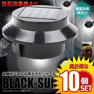 ガーデン 照明 ライト 10個セット太陽光パネル LED搭載 ブラックサンシャイン 明るさセンサー 夜間自動点灯 防犯 BLASAN|kasimaw