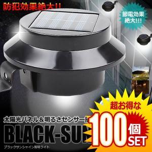 ガーデン 照明 ライト 100個セット太陽光パネル LED搭載 ブラックサンシャイン 明るさセンサー 夜間自動点灯 防犯 BLASAN|kasimaw