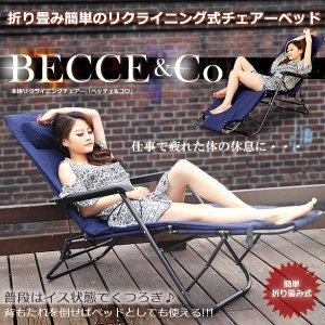 リクライニング式 チェアーベッド ベッチェ&コウ枕一体型 リラックス空間 ソファ 室内 ベランダ 人気 KZ-BECCE 即納|kasimaw