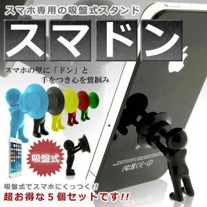 スマホ専用 吸盤式 スタンド 「スマドン」 5個セット であなたの心も鷲掴み 携帯 持ち歩き デスク 卓上 KZ-SMADON 予約|kasimaw