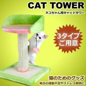 猫用 キャットタワー 3タイプ ツリー 爪とぎ 運動不足解消 ストレス解消 ネコ KZ-CATOWER 予約|kasimaw