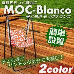 モック ブランコ 遊具 子ども用 公園 庭 遊び ハンモック 簡単 楽しい 夢中 KZ-MOCBLA 予約|kasimaw