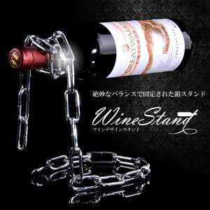ワイン ボトル ホルダー チェーン 贈り物 プレゼント ギフト インテリア キッチン KZ-WINECH 即納|kasimaw