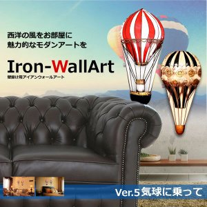 壁掛け用 アイアン ウォールアート 気球に乗って 西洋風 お部屋 魅力的 モダンアート インテリア 雑貨 KZ-IRONART-5 即納|kasimaw