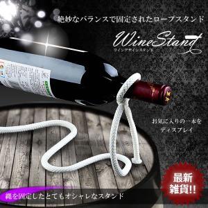 ボトル ロープ スタンド  贈り物 プレゼント ギフト インテリア モダン キッチン KZ-WINERO 予約|kasimaw