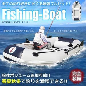 海釣り用 フィッシングボート セット 2015 安全面 多機能 巨大ボート 海岸 レジャー KZ-FISHBOAT  即納|kasimaw