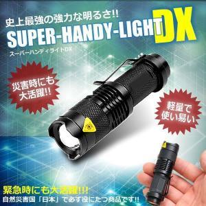 スーパーハンディライトDX 災害時 大活躍 軽量 使い易い LEDライト 自然災害国 日本 役にたつ商品 KZ-SPHANDL 即納|kasimaw