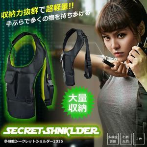 多機能 シークレットショルダー 大量ポケット 長さ調節 ベルト コンパス搭載 ジャケット 収納 KZ-SECRTY   即納|kasimaw