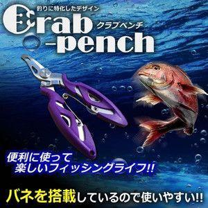 釣り具 用品 クラブペンチ 釣り フィッシング 仕掛け ライン 工具 ペンチ 魚 海 川 趣味 便利 KZ-CRPENCH 予約|kasimaw