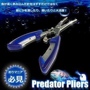 釣り具 用品 プレデター プライヤー ペンチ かしめ 針はずし フィッシング 作業工具 KZ-PREPLI 即納|kasimaw