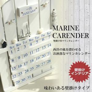 壁掛け用 マリンカレンダー 西洋 雑貨 高級感 日付 2015年 KZ-MARIKARE 即納|kasimaw