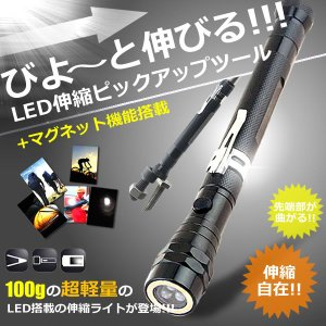 びよーんと伸びる LED 伸縮 ピックアップツール ライト 最大560mm マグネット搭載 作業 照射 軽量 KZ-LEDPICK 即納|kasimaw