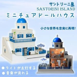 ミニチュア ハウス ドールハウス サントリーニ島 コレクション おもちゃ 組み立て フィギュア KZ-SADOLL 予約|kasimaw
