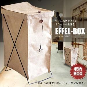 エッフェル塔 収納 BOX 箱 収納 雑誌 インテリア 小物 アンティーク風 おしゃれ 人気 KZ-EFEBOX 予約|kasimaw