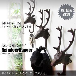 壁掛け用 レインディアハンガー 小物 帽子 インテリア オシャレ 雑貨 人気 KZ-REIHAN 即納|kasimaw